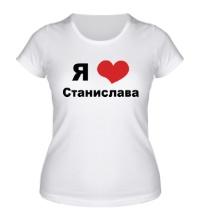 Женская футболка Я люблю Станислава