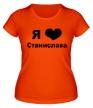 Женская футболка «Я люблю Станислава» - Фото 1