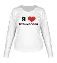 Женский лонгслив Я люблю Станислава