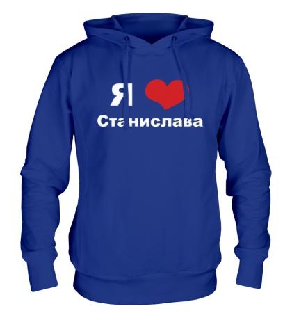 Толстовка с капюшоном Я люблю Станислава