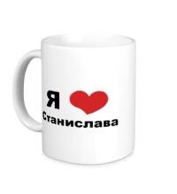 Керамическая кружка Я люблю Станислава