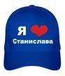 Бейсболка «Я люблю Станислава» - Фото 1