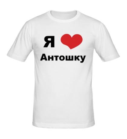 Мужская футболка Я люблю Антошку