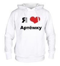 Толстовка с капюшоном Я люблю Артёмку