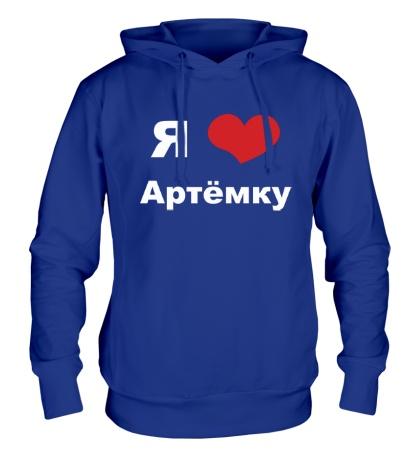 Толстовка с капюшоном «Я люблю Артёмку»