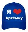 Бейсболка «Я люблю Артёмку» - Фото 1