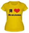 Женская футболка «Я люблю Всеслава» - Фото 1