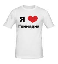 Мужская футболка Я люблю Геннадия