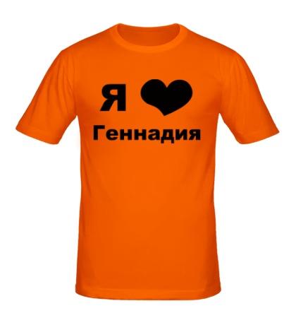 Мужская футболка «Я люблю Геннадия»