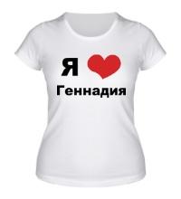Женская футболка Я люблю Геннадия