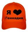 Бейсболка «Я люблю Геннадия» - Фото 1