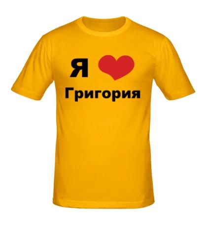Мужская футболка Я люблю Григория