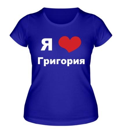 Женская футболка «Я люблю Григория»