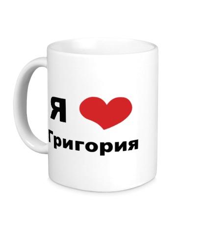 Керамическая кружка «Я люблю Григория»