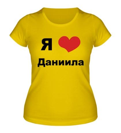 Женская футболка Я люблю Даниила