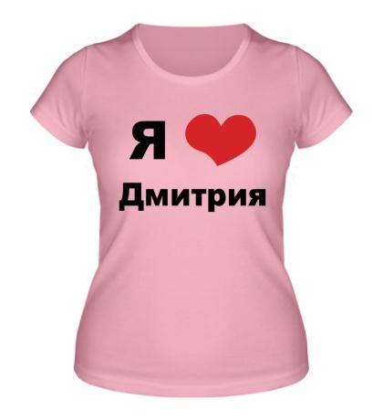 Женская футболка Я люблю Дмитрия