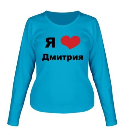 Женский лонгслив Я люблю Дмитрия