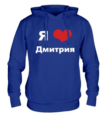 Толстовка с капюшоном Я люблю Дмитрия