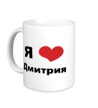 Керамическая кружка Я люблю Дмитрия