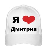 Бейсболка Я люблю Дмитрия