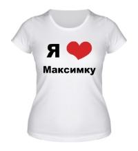 Женская футболка Я люблю Максимку