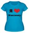 Женская футболка «Я люблю Максимку» - Фото 1
