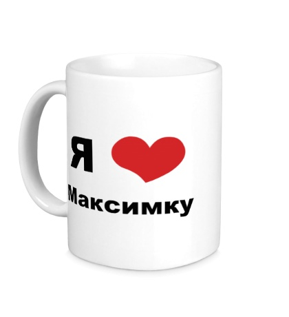 Керамическая кружка «Я люблю Максимку»