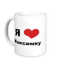 Керамическая кружка Я люблю Максимку
