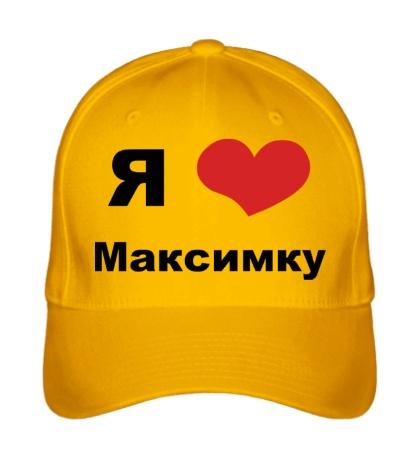 Бейсболка Я люблю Максимку