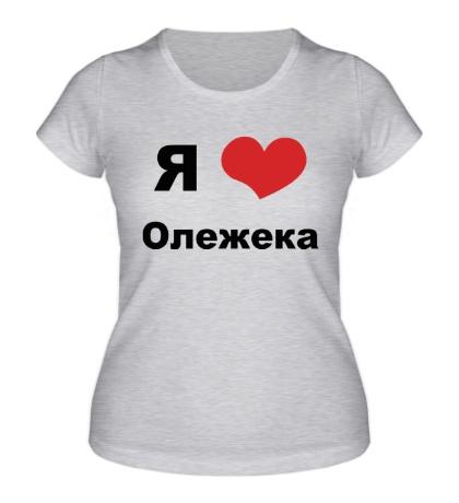 Женская футболка Я люблю Олежека
