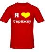 Мужская футболка «Я люблю Серёжку» - Фото 1