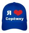 Бейсболка «Я люблю Серёжку» - Фото 1