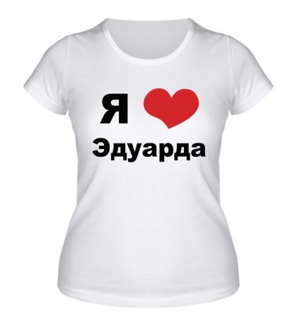 Женская футболка Я люблю Эдуарда