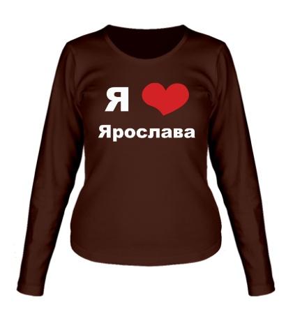 Женский лонгслив Я люблю Ярослава