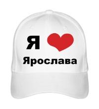 Бейсболка Я люблю Ярослава