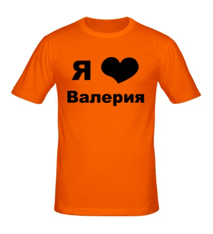 Мужская футболка Я люблю Валерия