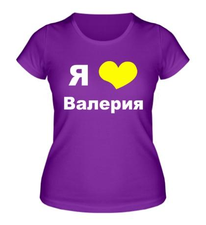 Женская футболка «Я люблю Валерия»