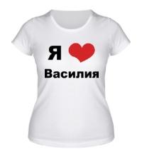 Женская футболка Я люблю Василия