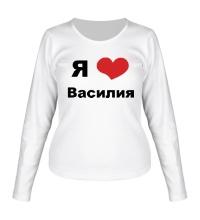 Женский лонгслив Я люблю Василия