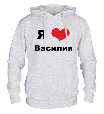 Толстовка с капюшоном Я люблю Василия
