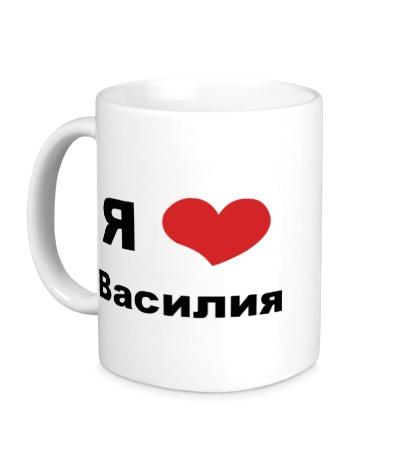 Керамическая кружка Я люблю Василия