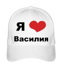 Бейсболка Я люблю Василия