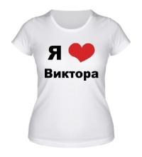 Женская футболка Я люблю Виктора