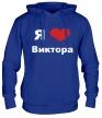 Толстовка с капюшоном «Я люблю Виктора» - Фото 1