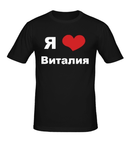 Мужская футболка Я люблю Виталия