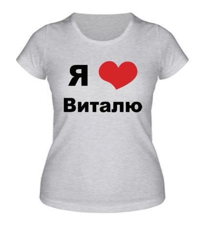 Женская футболка Я люблю Виталю
