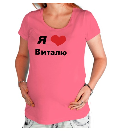 Футболка для беременной Я люблю Виталю