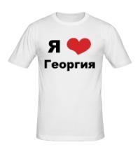 Мужская футболка Я люблю Георгия
