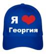 Бейсболка «Я люблю Георгия» - Фото 1