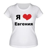 Женская футболка Я люблю Евгения